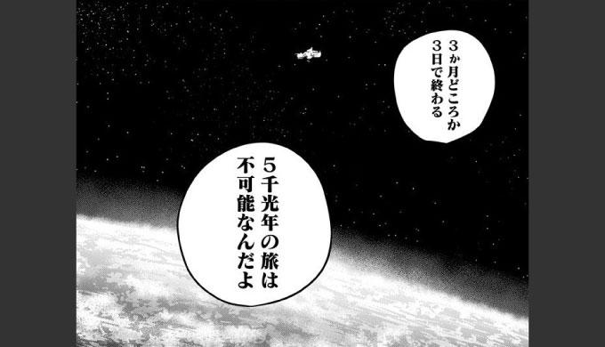 画像:5,000光年発覚シーン
