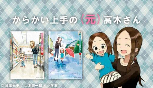 『からかい上手の(元)高木さん』結婚後を描くスピンオフ漫画がwebで無料
