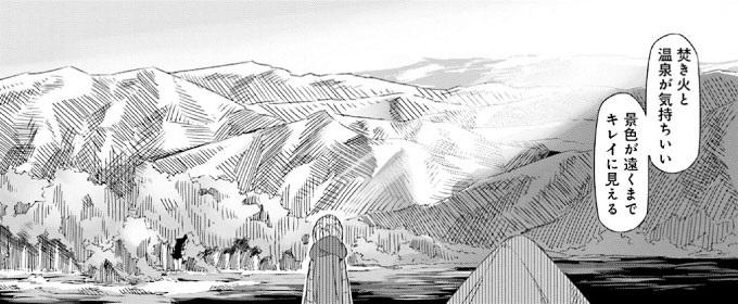 画像:冬キャンの楽しさを語るリン